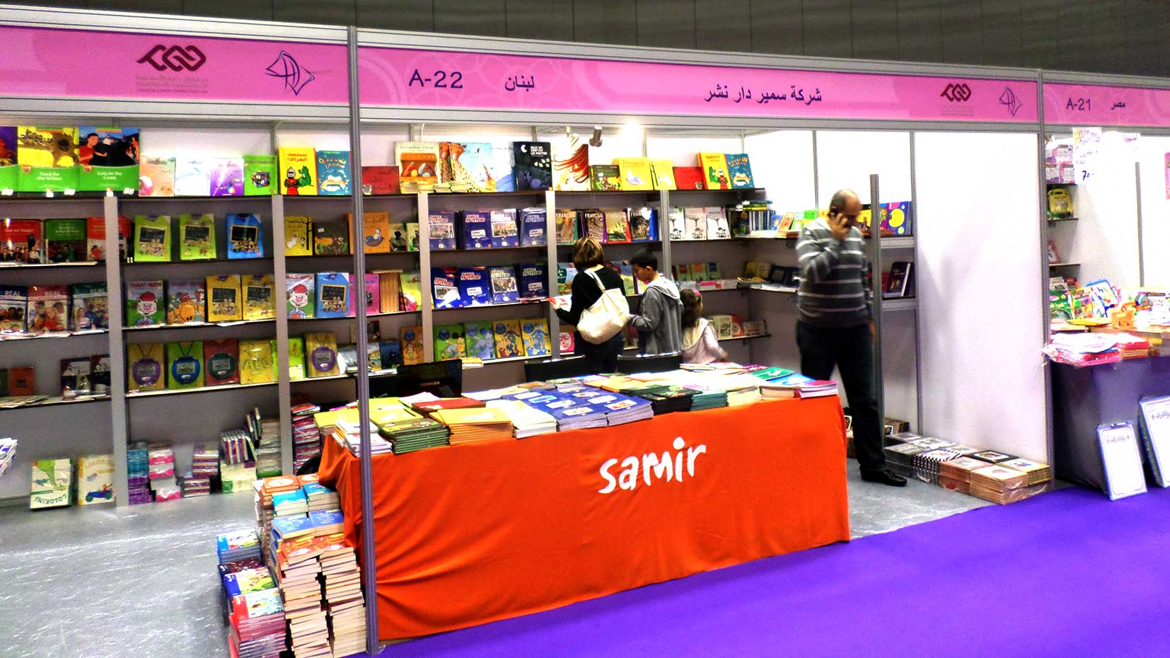 Samir Éditeur - Doha International Book Fair Jan. 2015