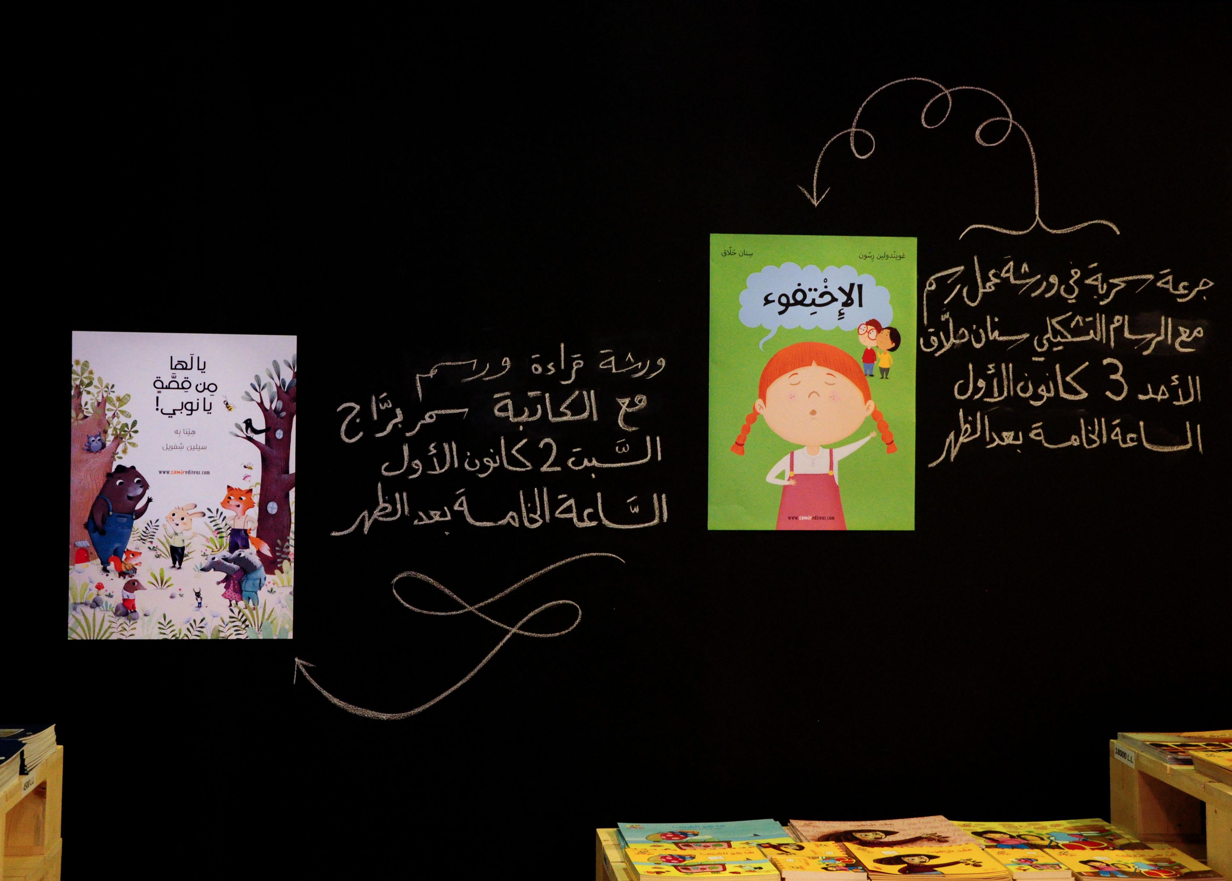 Salon du livre arabe de beyrouth 2017 samir diteur for Salon du livre 2017 montreuil