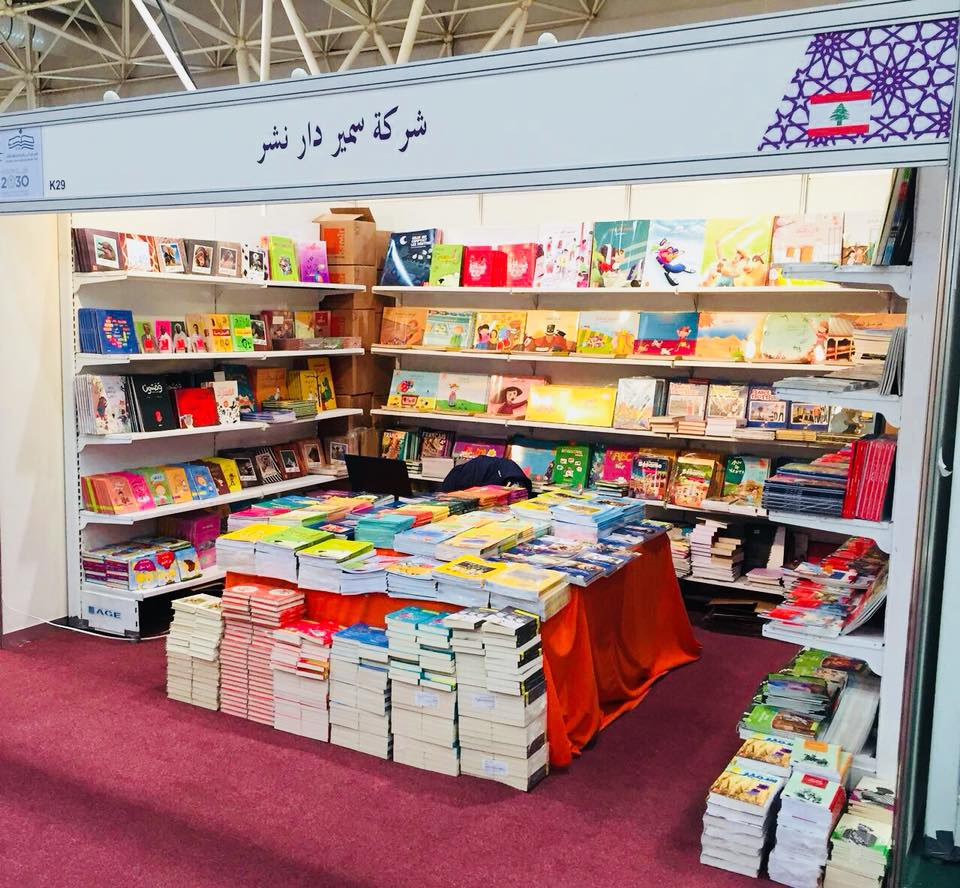 Samir Éditeur - Riyadh International Book Fair 2018