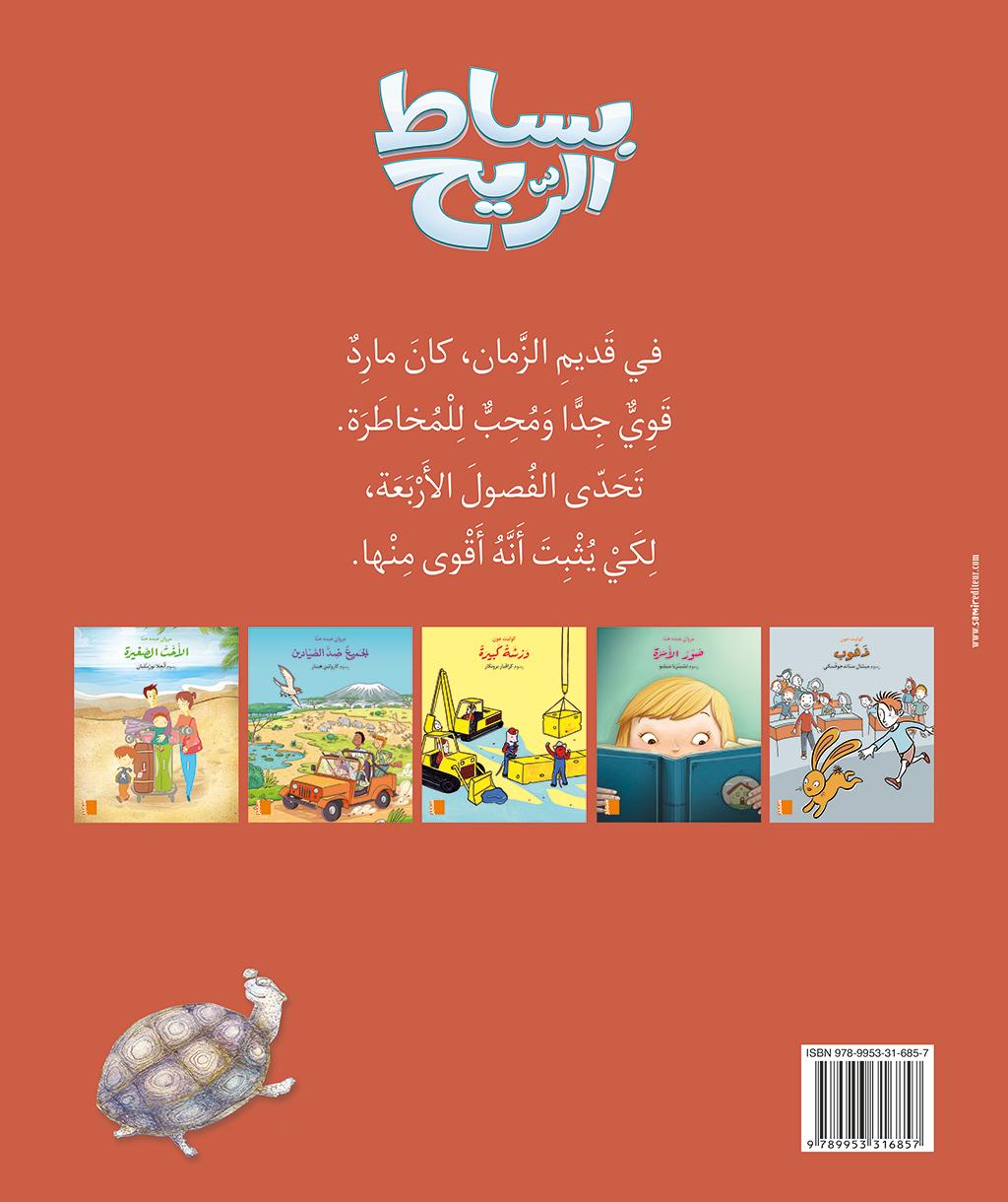 كتاب مارد الاحذية pdf